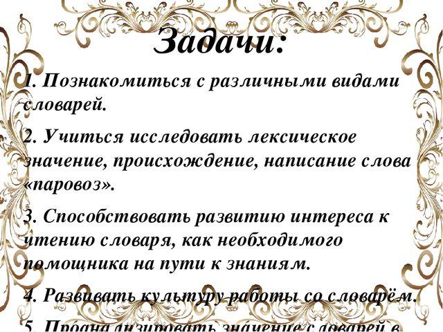 Презентация исторические слово в русском языке