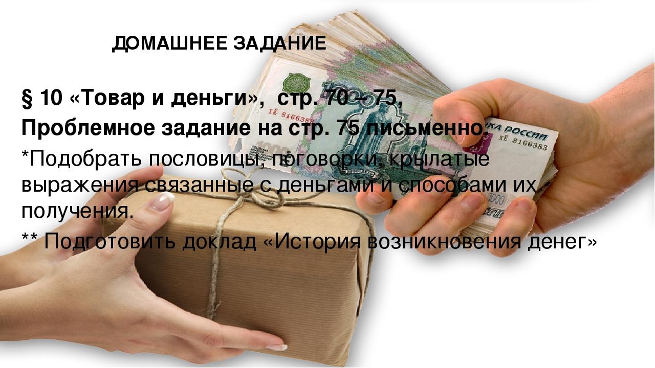 Задания связанные с деньгами