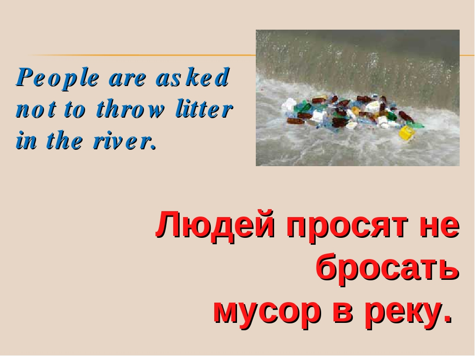 People are asked not to throw litter in the river. Людей просят не бросать му...