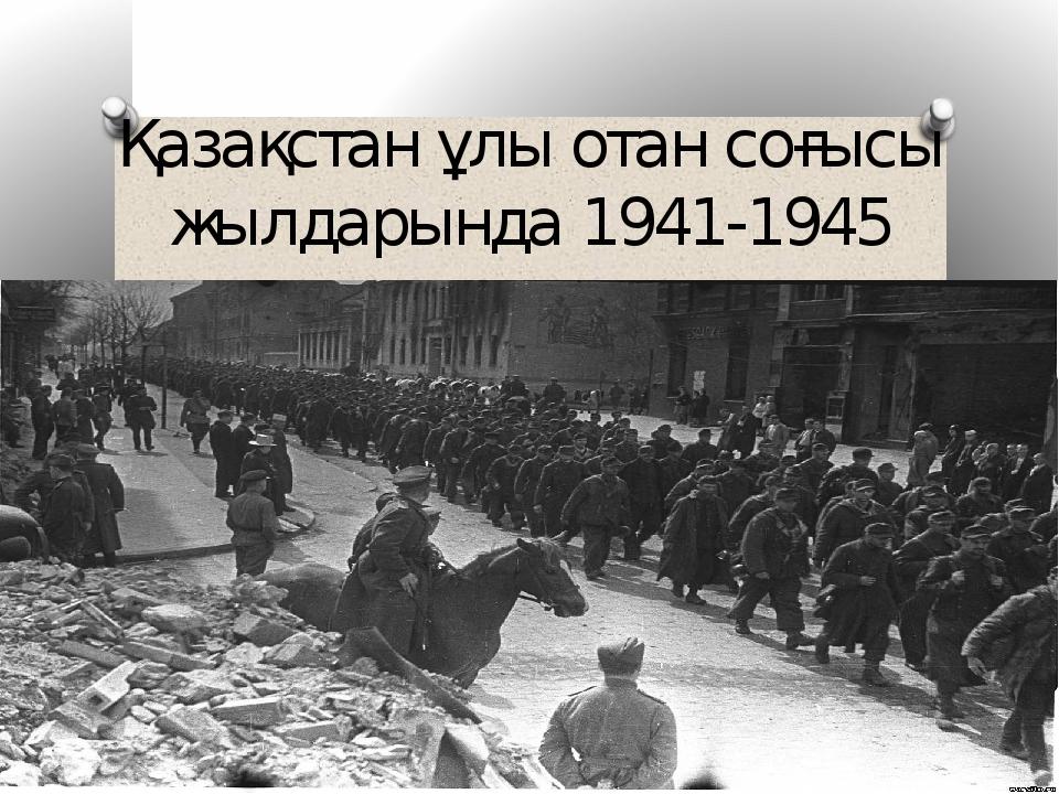 Қазақстан ұлы отан соғысы жылдарында 1941-1945