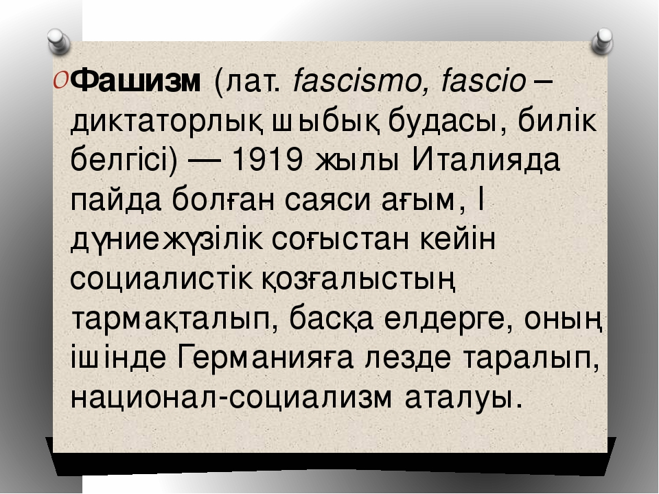 Фашизм (лат. fascismo, fascio – диктаторлық шыбық будасы, билік белгісі) — 1...