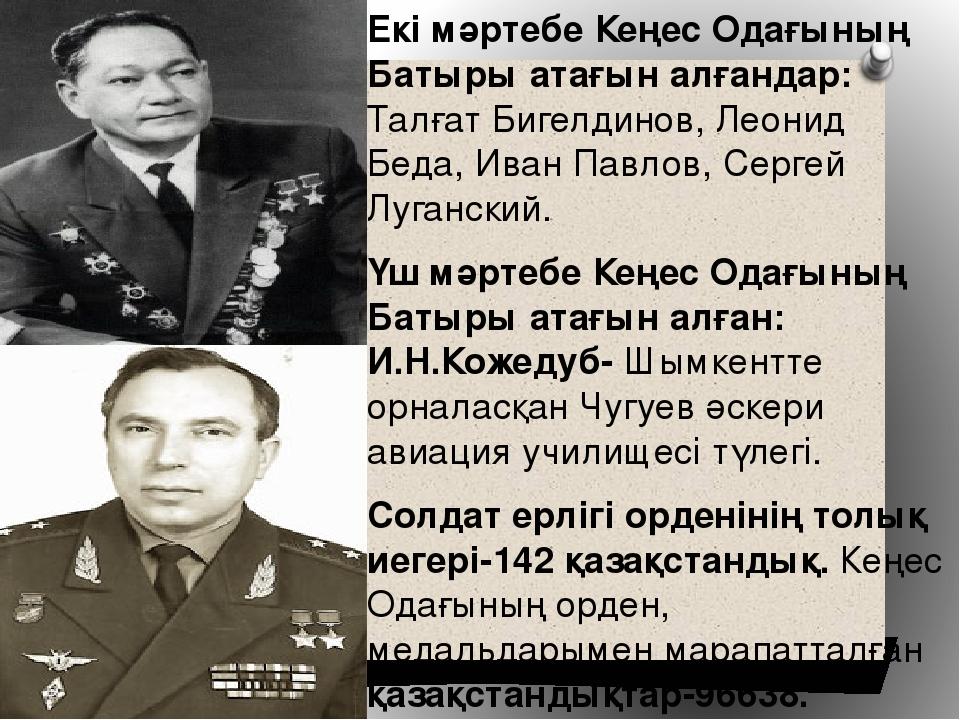 Екі мәртебе Кеңес Одағының Батыры атағын алғандар: Талғат Бигелдинов, Леонид...