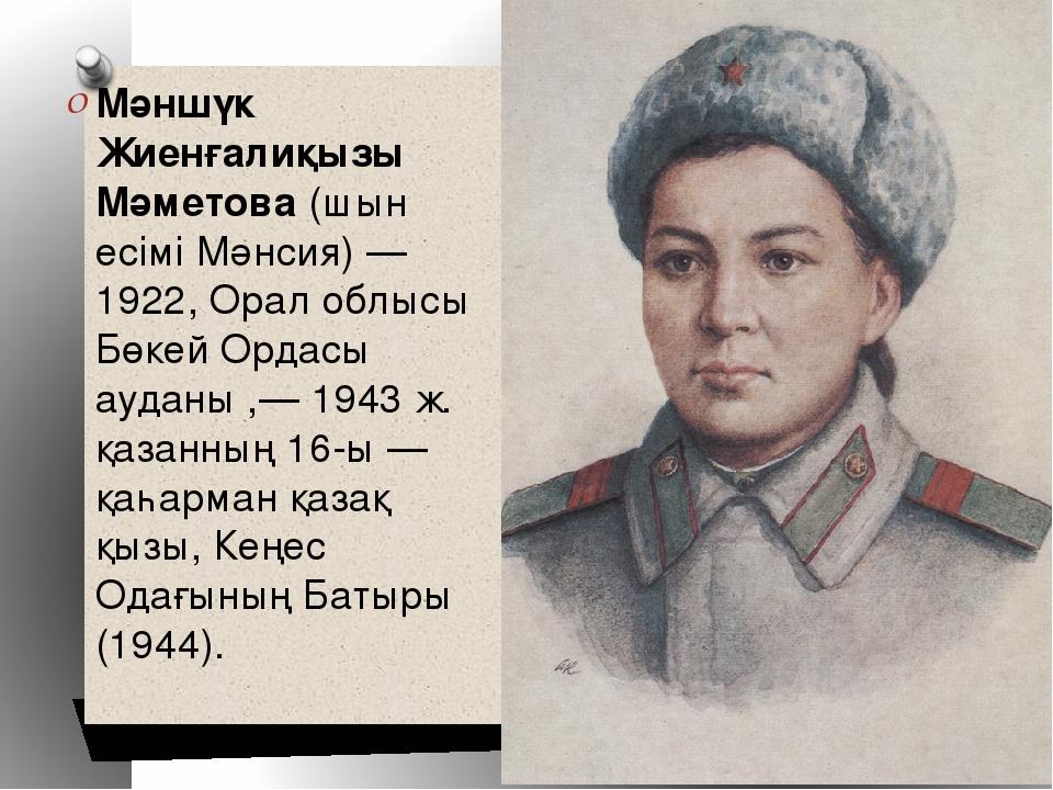 Мәншүк Жиенғалиқызы Мәметова (шын есімі Мәнсия) — 1922, Орал облысы Бөкей Ор...