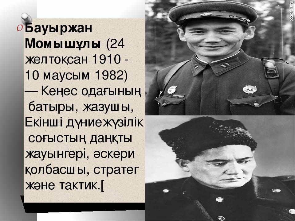 Бауыржан Момышұлы (24 желтоқсан 1910 - 10 маусым 1982) — Кеңес одағының баты...