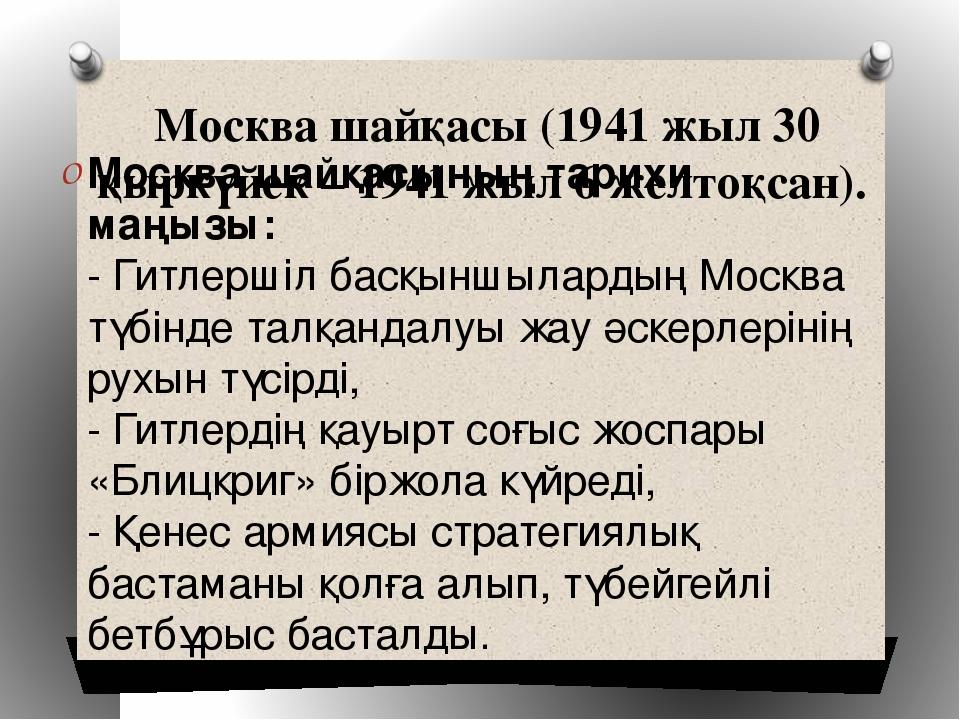 Москва шайқасы (1941 жыл 30 қыркүйек – 1941 жыл 6 желтоқсан). Москва шайқасын...