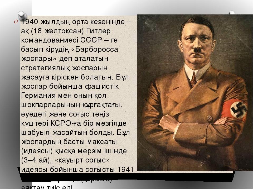 1940 жылдың орта кезеңінде – ақ (18 желтоқсан) Гитлер командованиесі СССР –...