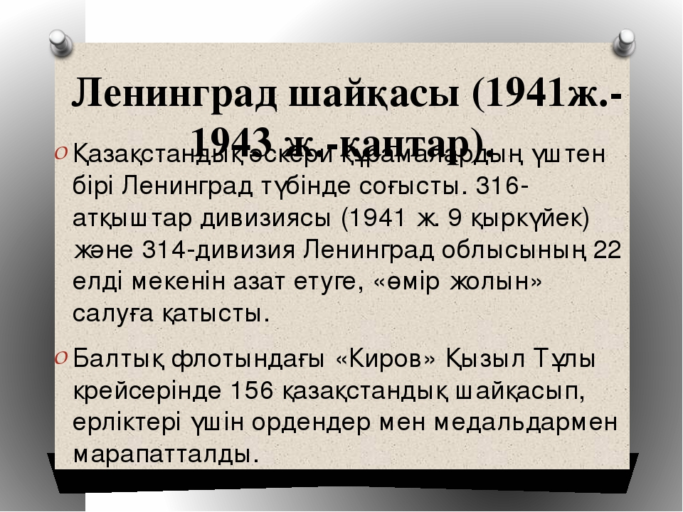 Ленинград шайқасы (1941ж.-1943 ж.-қантар). Қазақстандық әскери құрамалардың ү...