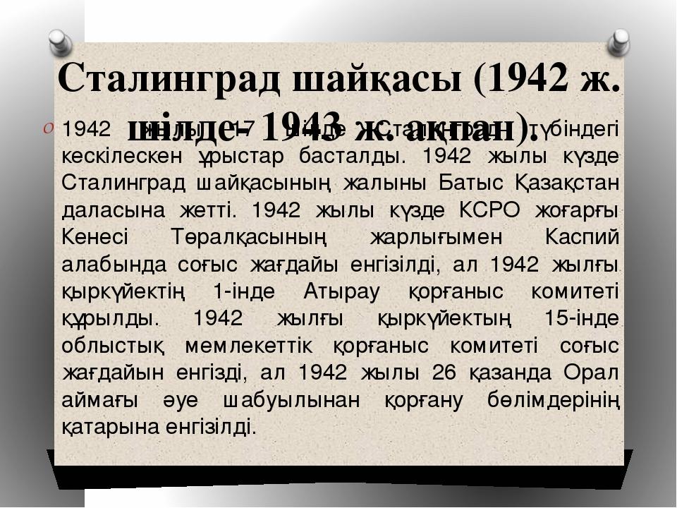Сталинград шайқасы (1942 ж. шілде- 1943 ж. ақпан). 1942 жылы 17 шілде Сталинг...