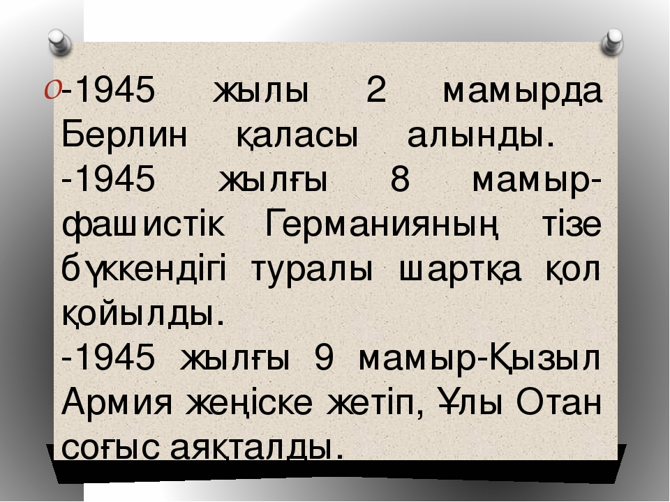 -1945 жылы 2 мамырда Берлин қаласы алынды. -1945 жылғы 8 мамыр-фашистік Герм...