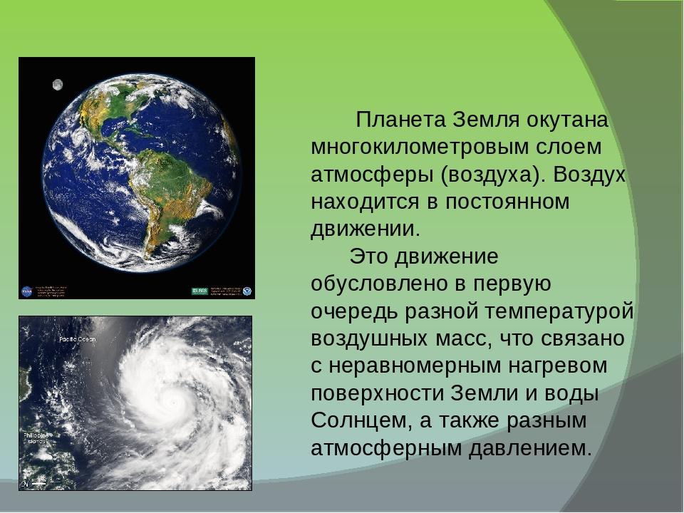 Планета Земля окутана многокилометровым слоем атмосферы (воздуха). Воздух на...