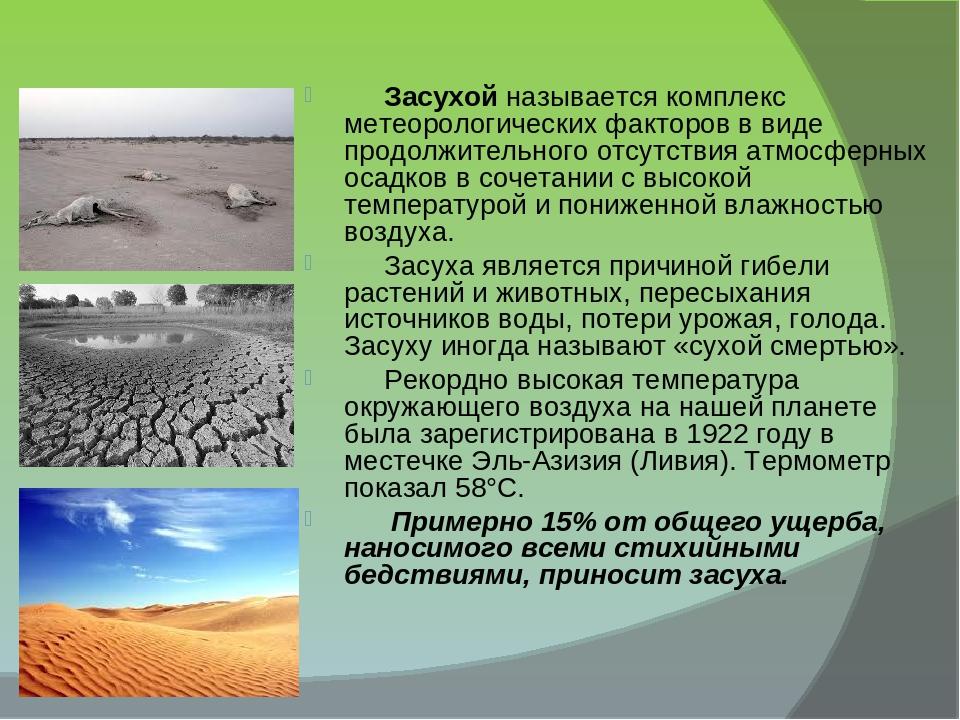 Засухой называется комплекс метеорологических факторов в виде продолжительно...