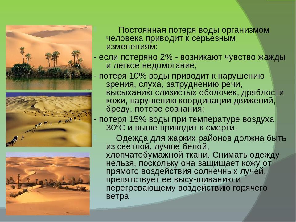 Постоянная потеря воды организмом человека приводит к серьезным изменениям:...