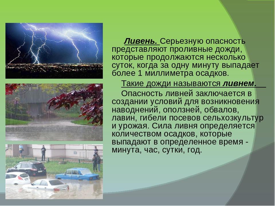 Ливень. Серьезную опасность представляют проливные дожди, которые продолжают...