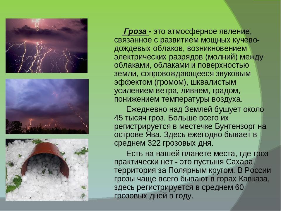 Гроза - это атмосферное явление, связанное с развитием мощных кучево-дождевы...