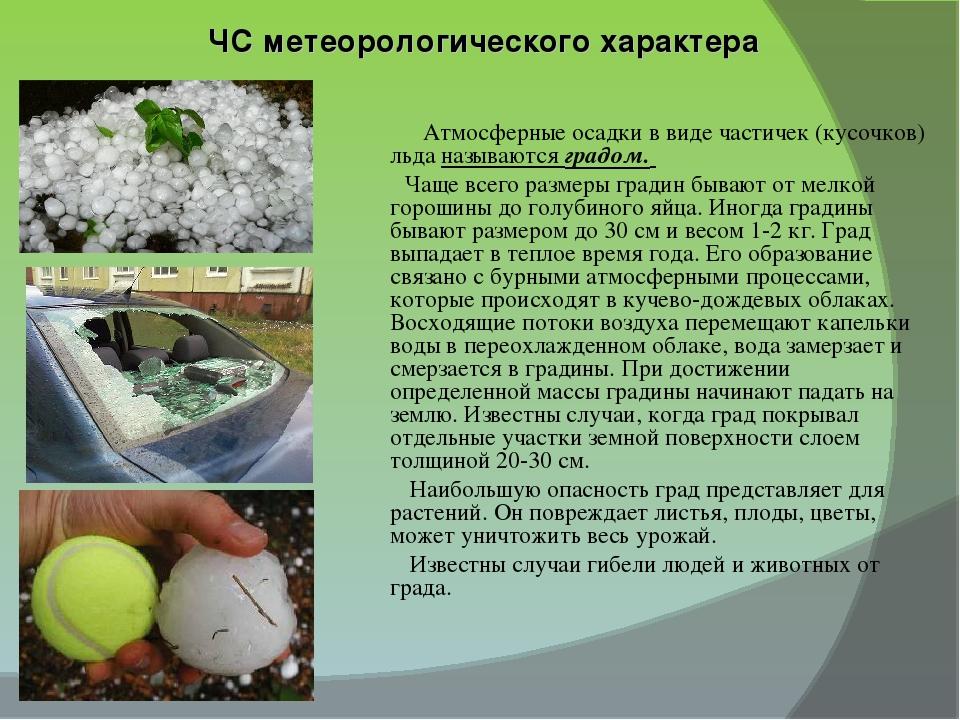 ЧС метеорологического характера Атмосферные осадки в виде частичек (кусочков)...