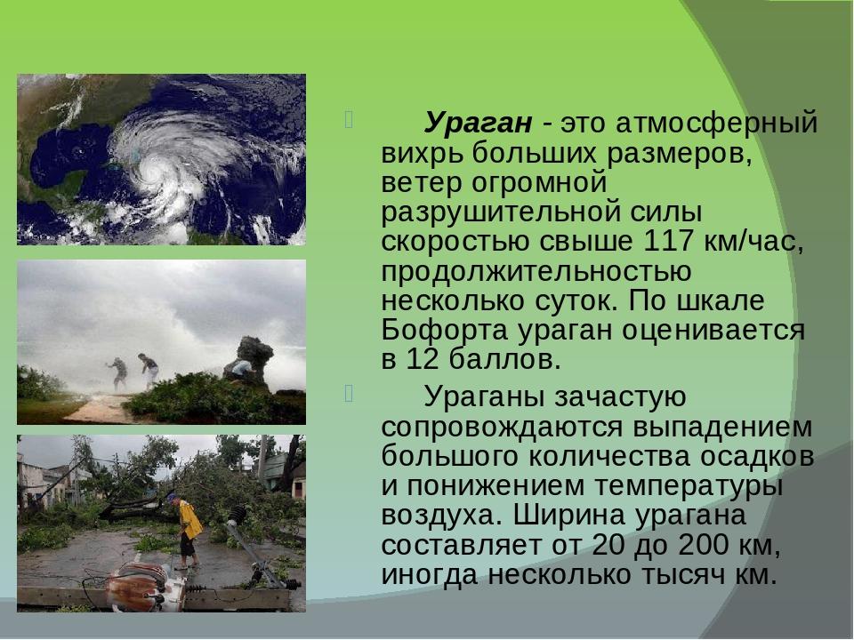 Ураган - это атмосферный вихрь больших размеров, ветер огромной разрушительн...