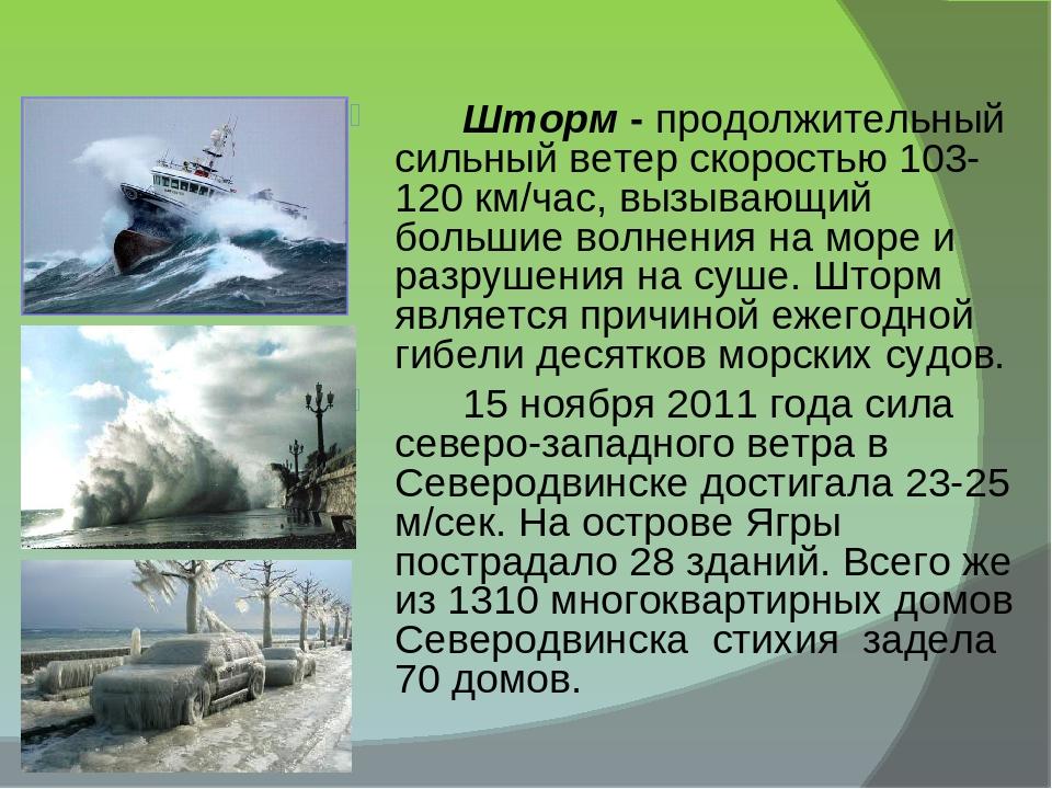 Шторм - продолжительный сильный ветер скоростью 103-120 км/час, вызывающий б...
