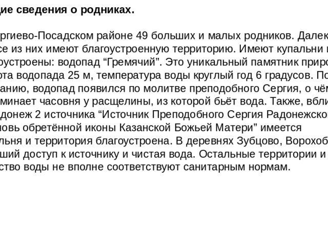Общие сведения о родниках. В Сергиево-Посадском районе 49 больших и малых род...
