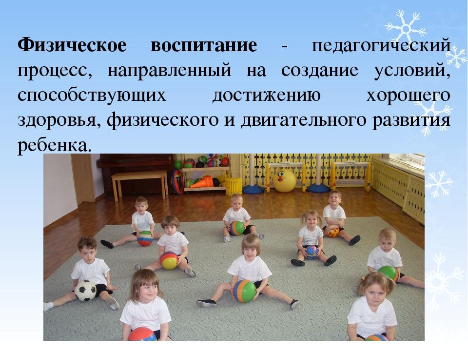 Физическое воспитание - педагогический процесс, направленный на создание усло...