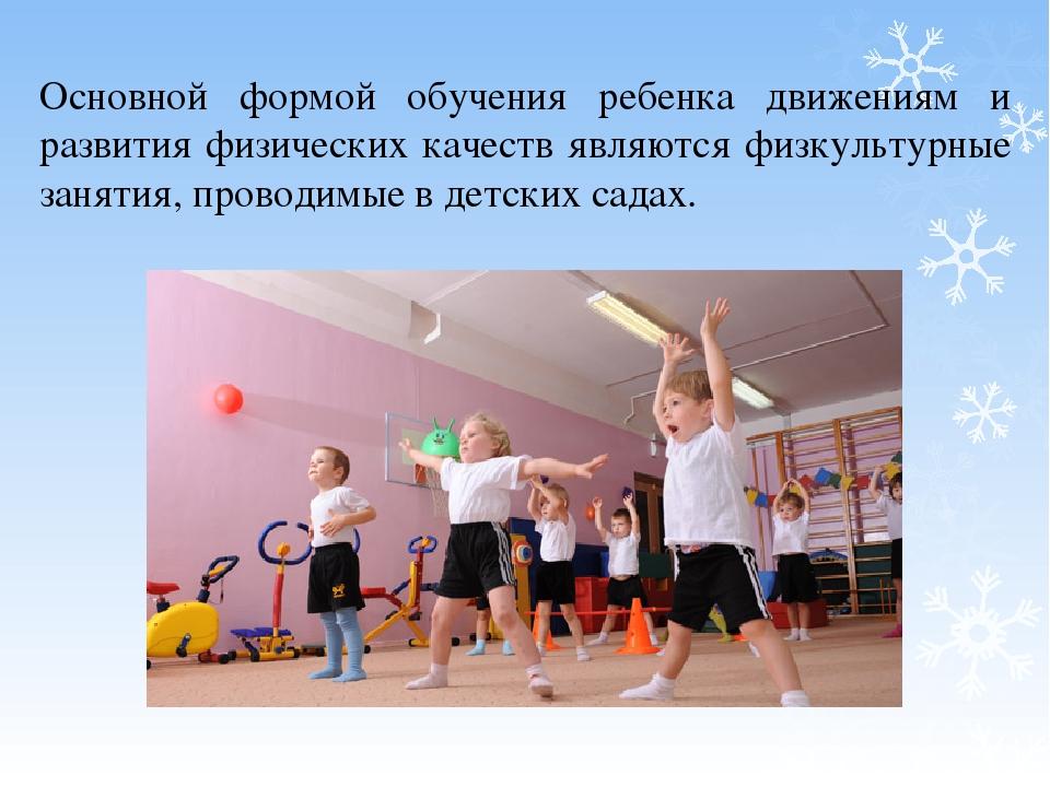 Основной формой обучения ребенка движениям и развития физических качеств явля...