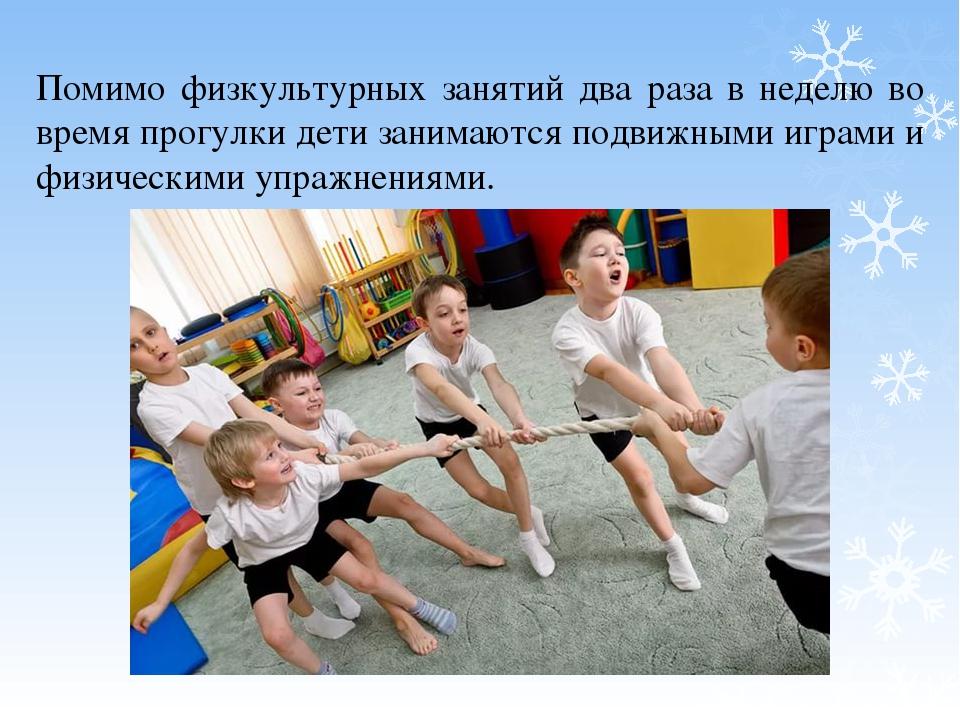 Помимо физкультурных занятий два раза в неделю во время прогулки дети занимаю...