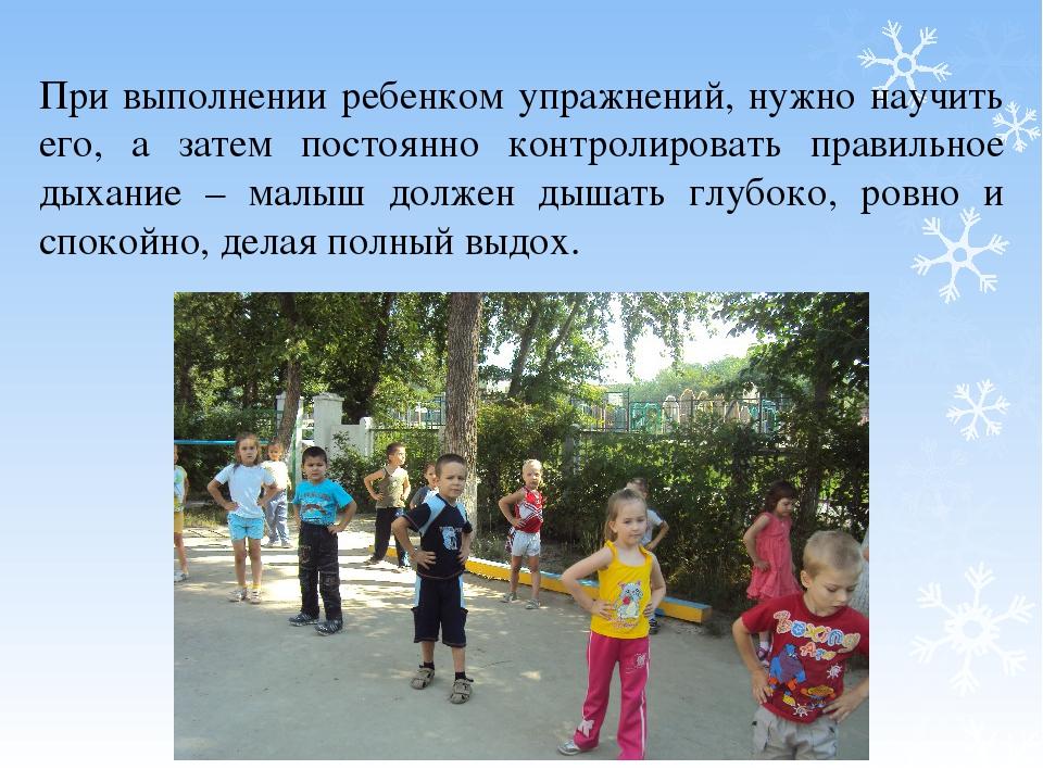 При выполнении ребенком упражнений, нужно научить его, а затем постоянно конт...