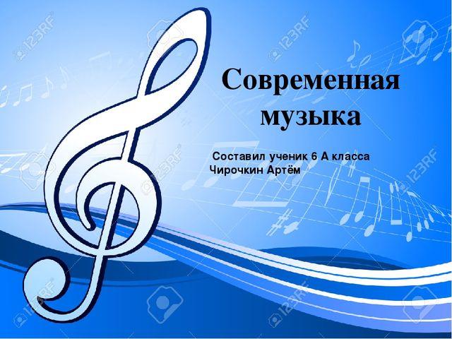 Доклад по музыке современная музыка 2817