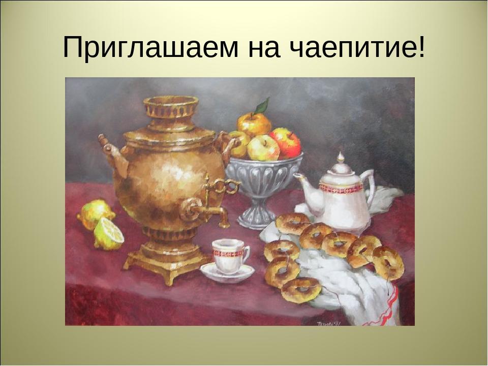 картинка пригласить на чай детях муже