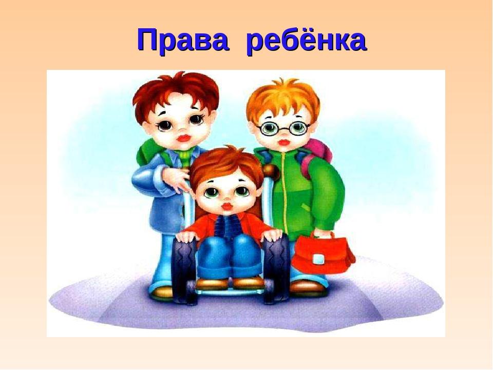 Права ребенка в школе картинки