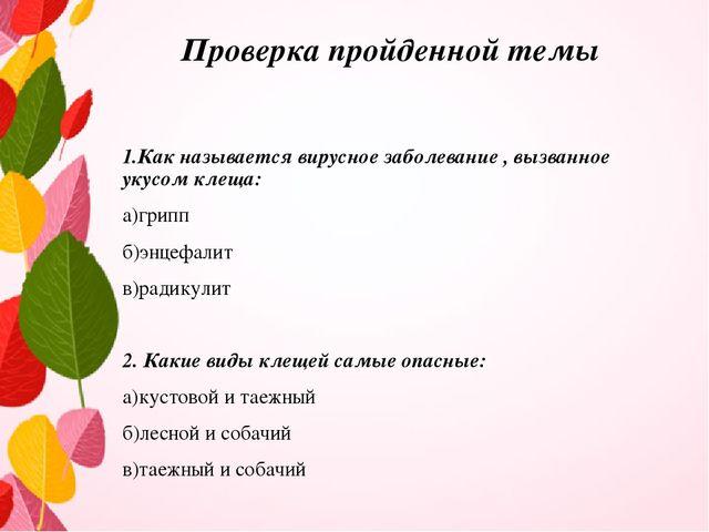 Клещевой энцефалит и его профилактика реферат 9385