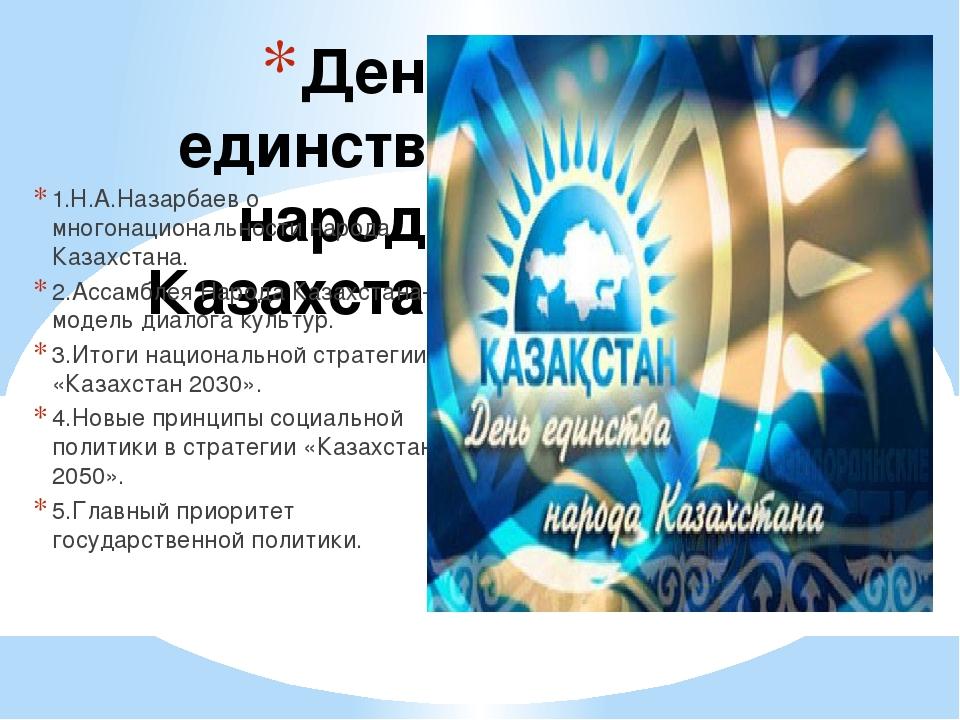 День единства народа Казахстана 1.Н.А.Назарбаев о многонациональности народа...