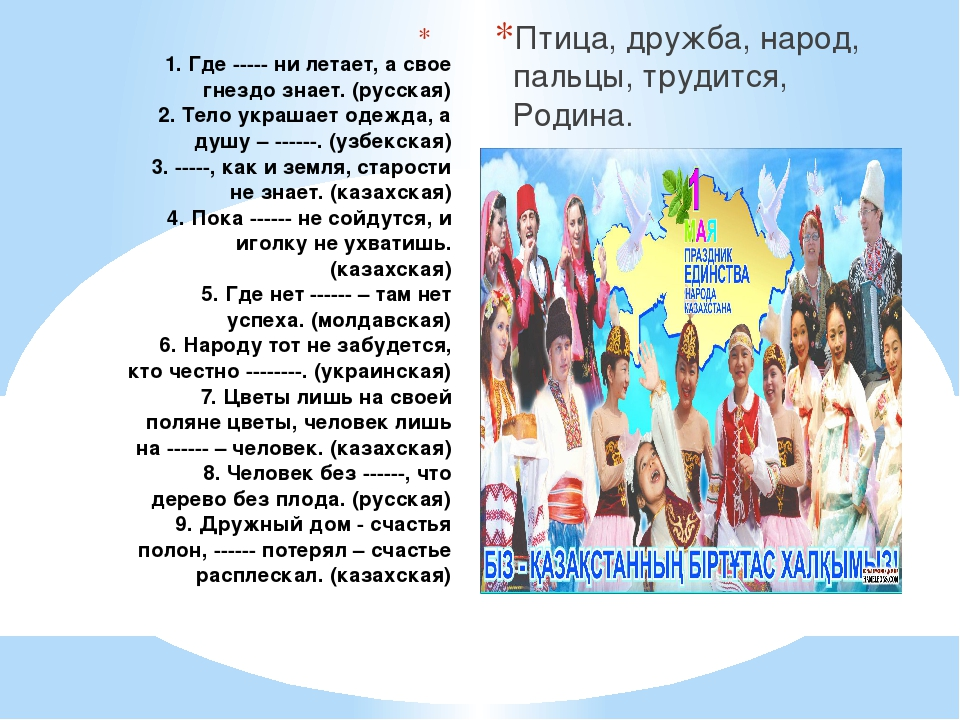 1. Где ----- ни летает, а свое гнездо знает. (русская) 2. Тело украшает одеж...
