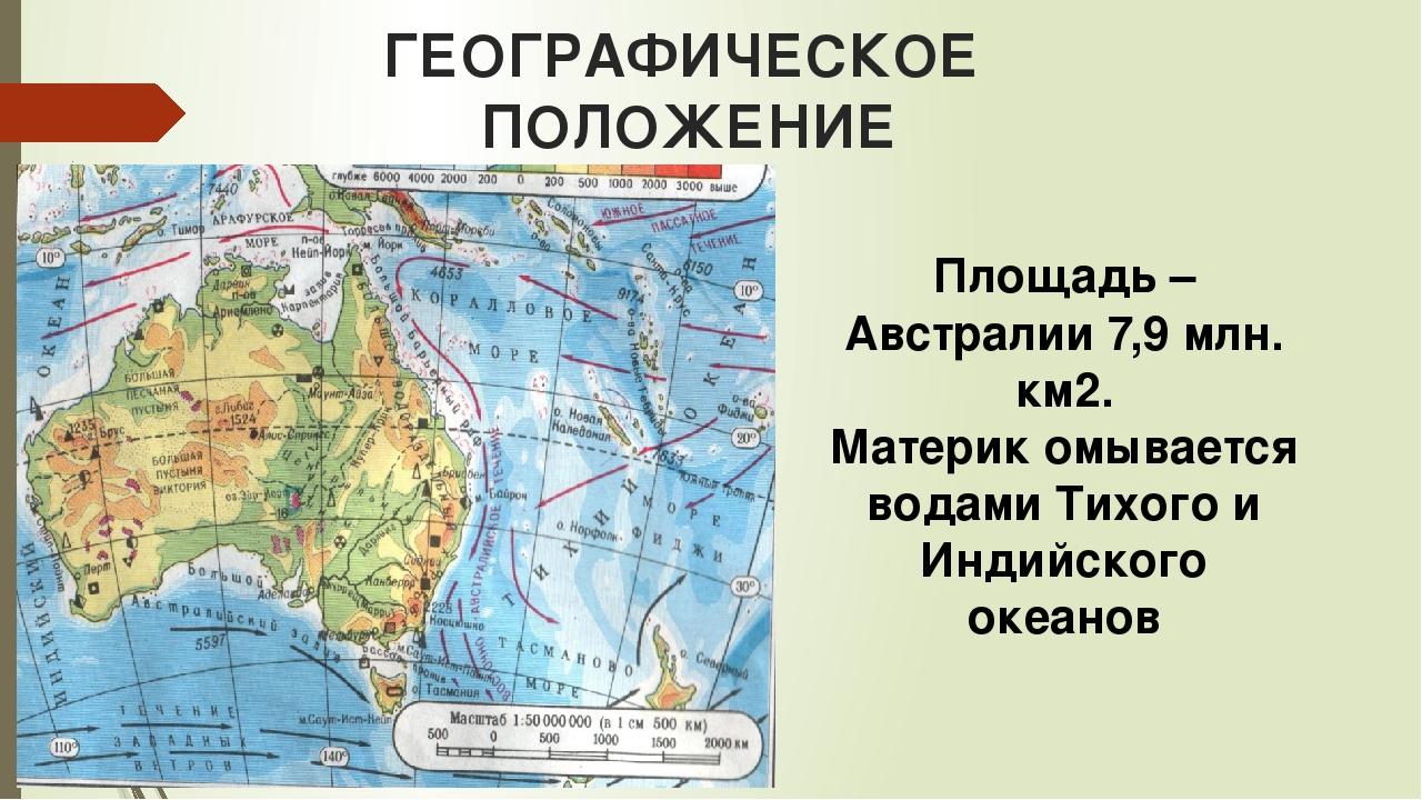 может, географические картинки австралии использовали качестве