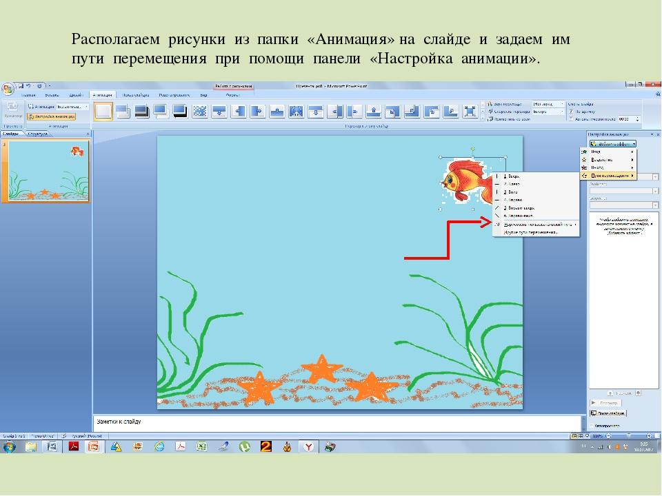 Как в презентации сделать анимацию на картинку
