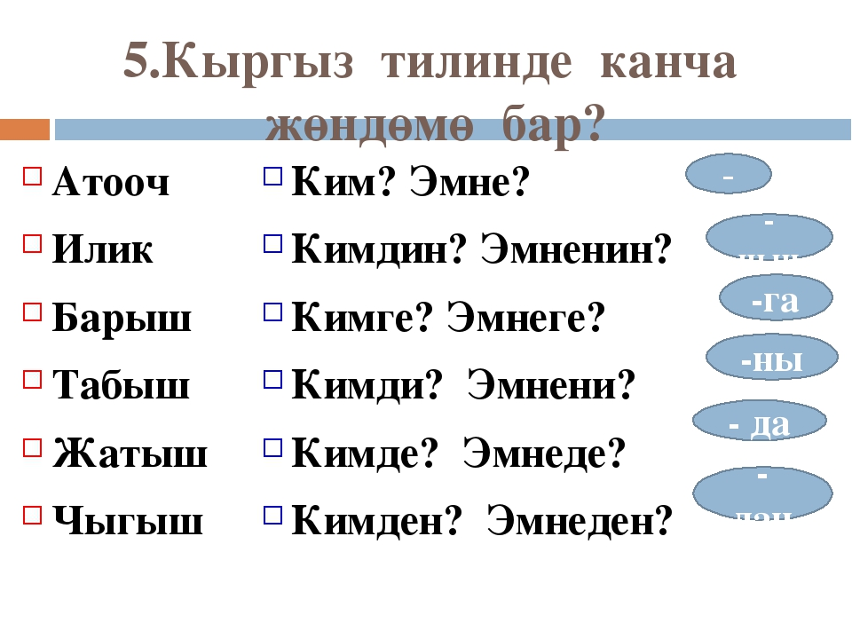 5 класс гдз по кыргызскому
