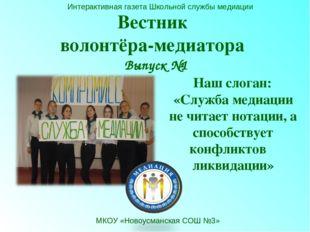 Наш слоган: «Служба медиации не читает нотации, а способствует конфликтов ли