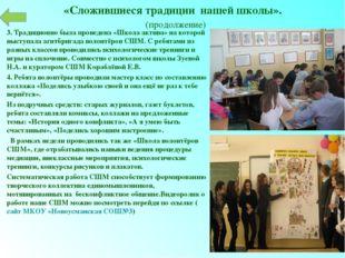 3. Традиционно была проведена «Школа актива» на которой выступала агитбригада