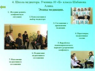 1. Желание решить конфликтную ситуацию 4. Школа медиатора. Ученица 10 «Б» кл