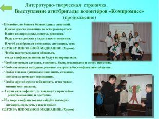 Литературно-творческая страничка. Выступление агитбригады волонтёров «Компром