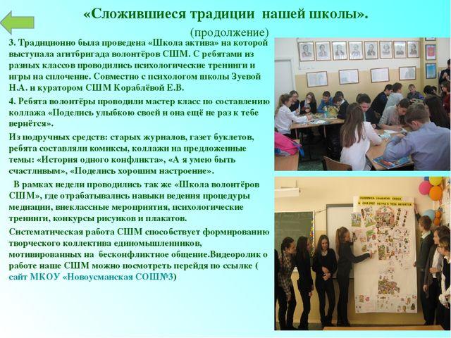 3. Традиционно была проведена «Школа актива» на которой выступала агитбригада...