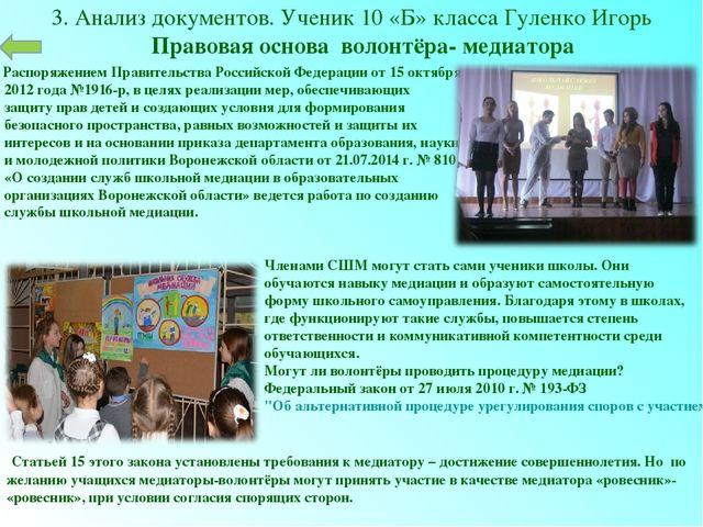 3. Анализ документов. Ученик 10 «Б» класса Гуленко Игорь Правовая основа воло...