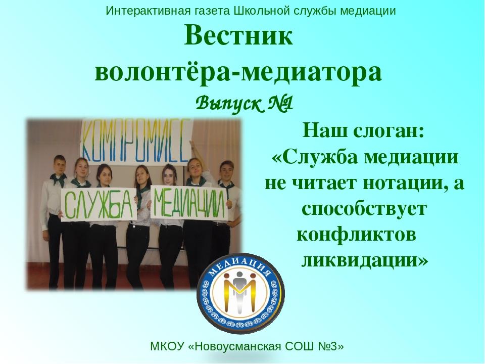 Наш слоган: «Служба медиации не читает нотации, а способствует конфликтов ли...