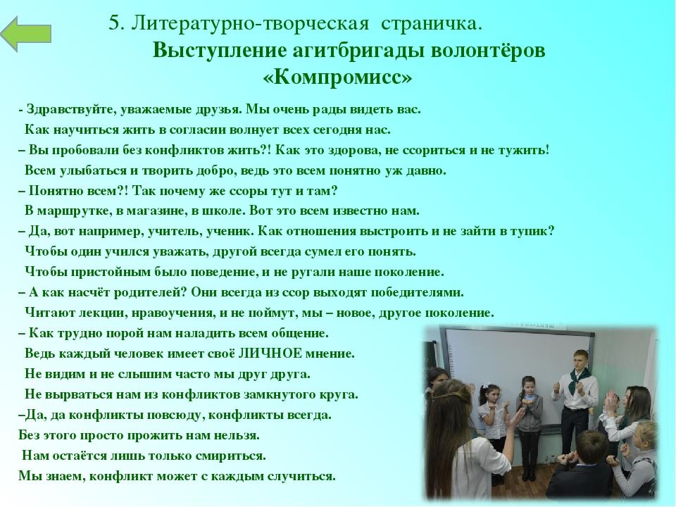 5. Литературно-творческая страничка. Выступление агитбригады волонтёров «Ком...
