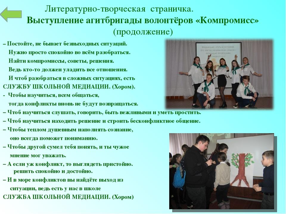Литературно-творческая страничка. Выступление агитбригады волонтёров «Компром...