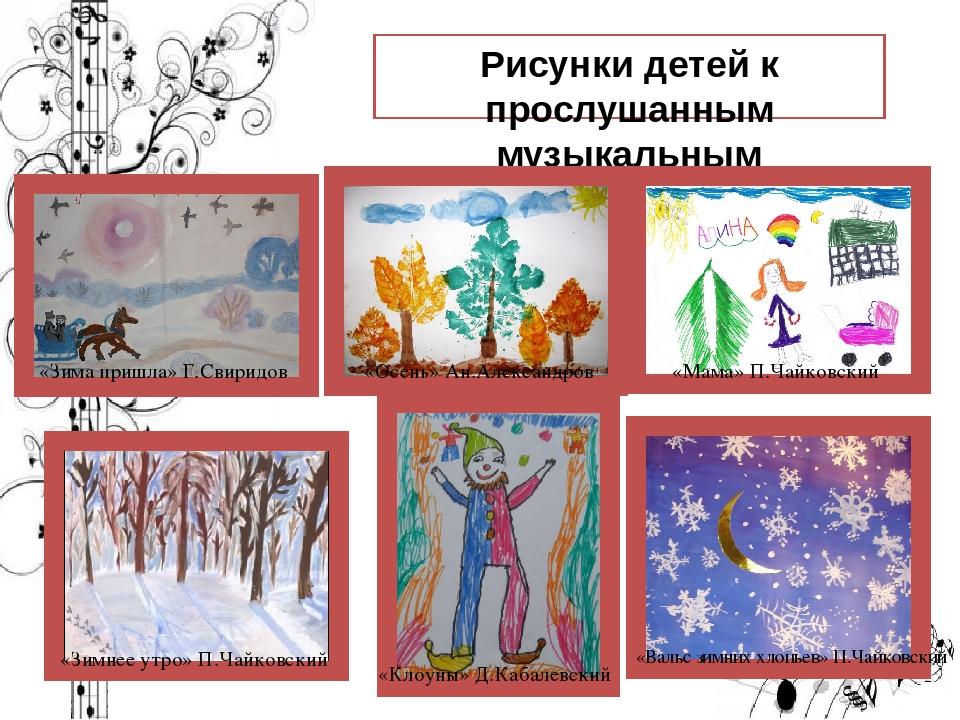 Рисунки по музыкальным произведениям