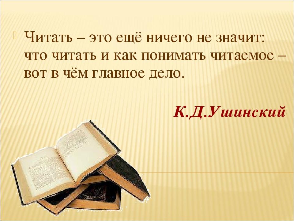 Читать – это ещё ничего не значит: что читать и как понимать читаемое – вот...