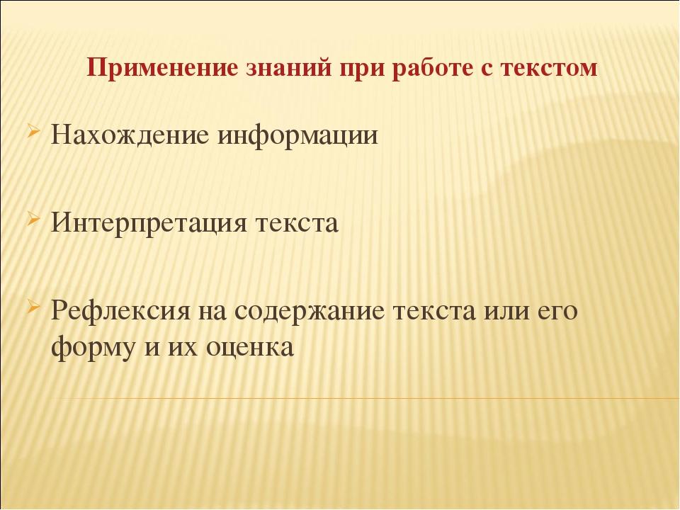 Нахождение информации Интерпретация текста Рефлексия на содержание текста или...