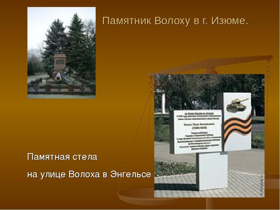 Памятник Волоху в г. Изюме. Памятная стела на улице Волоха в Энгельсе