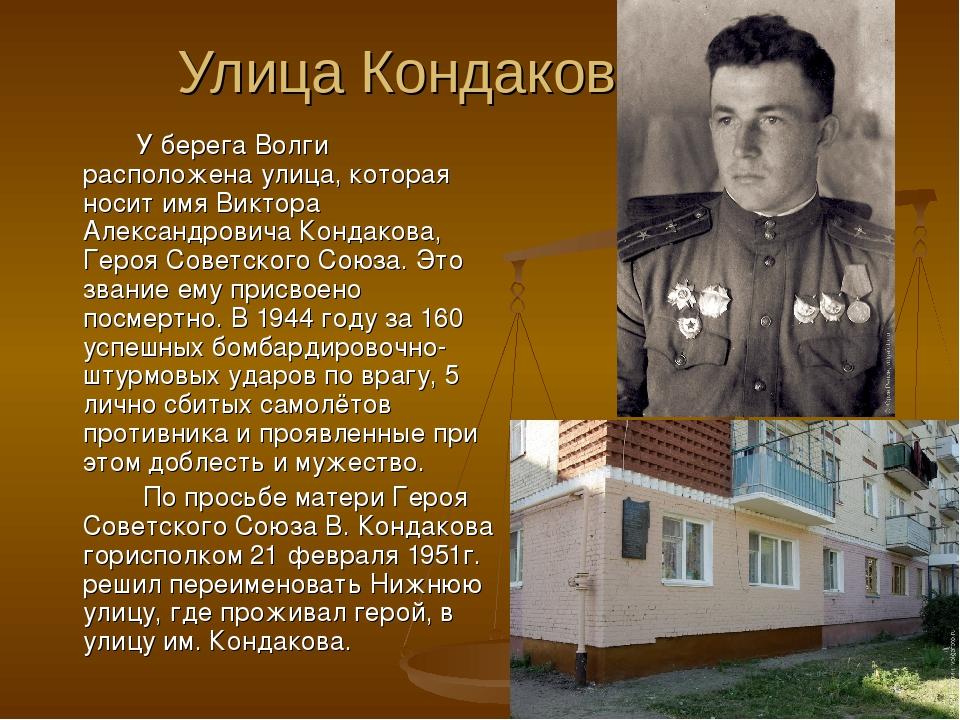 Улица Кондакова. У берега Волги расположена улица, которая носит имя Виктора...