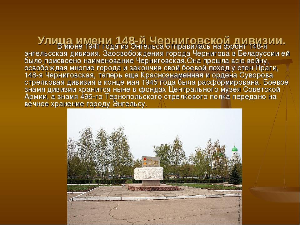 Улица имени 148-й Черниговской дивизии. В июне 1941 года из Энгельса отправил...